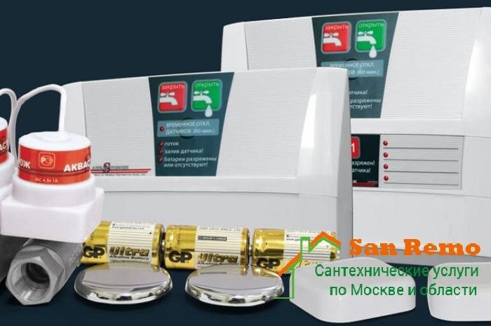 Установка защиты от протечек, цена в Москве, стоимость монтажа системы от протечек в квартире